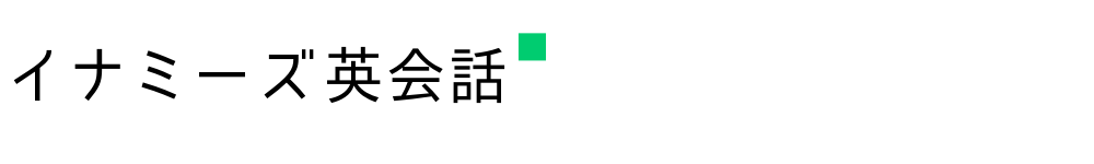 Inamy's English(イナミーズ 英会話)
